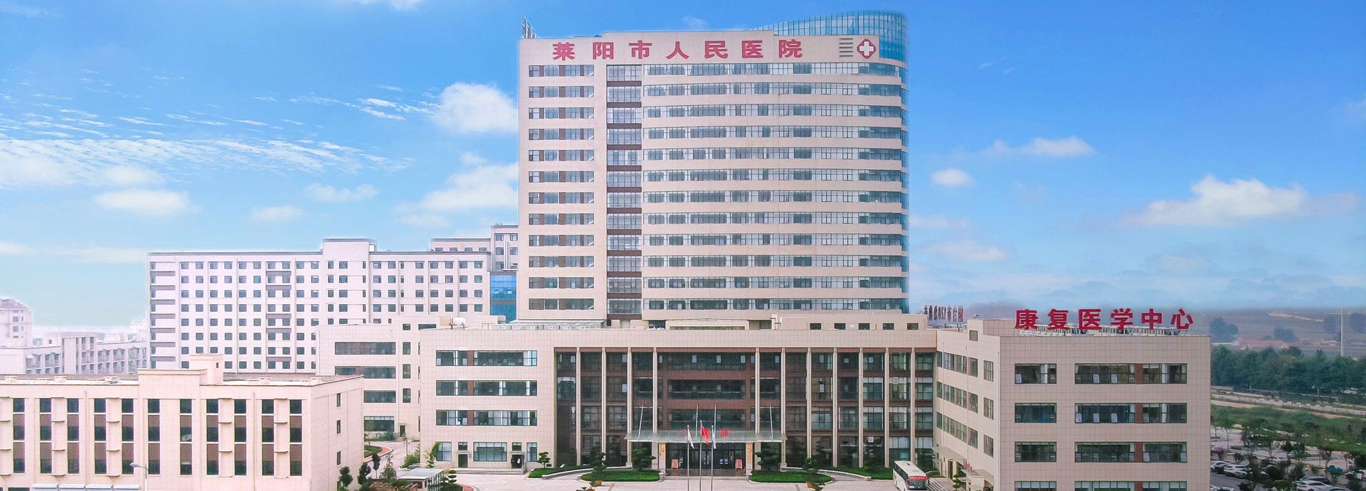 莱阳人民医院