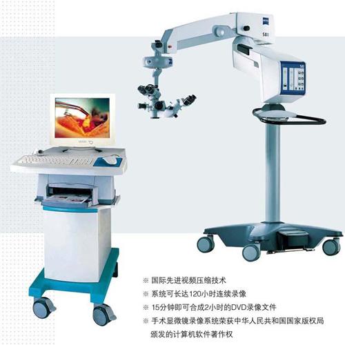 德国蔡司ZEISS S88手术显微镜