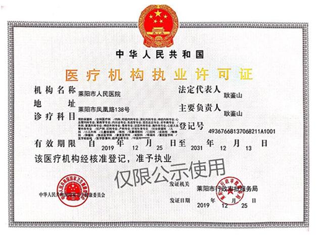 医院执业许可证