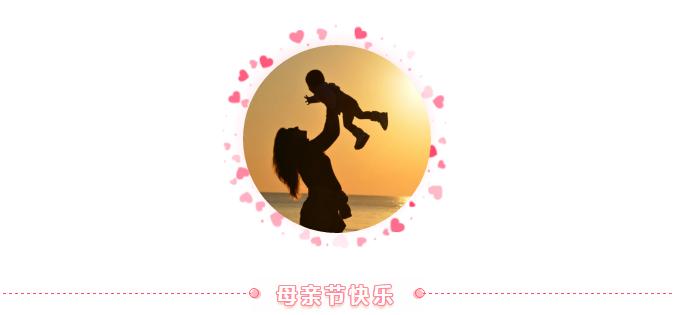 母亲节┋爱要说出来